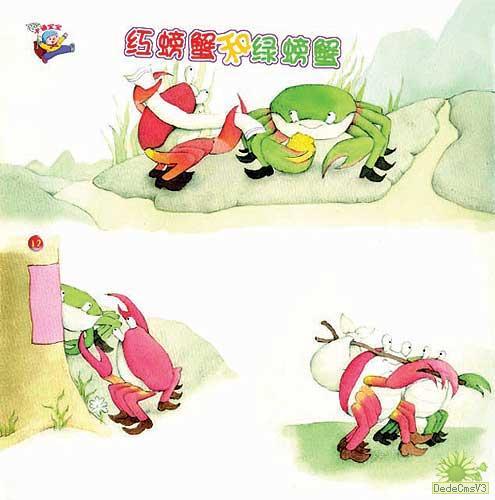 红螃蟹和绿螃蟹(图片故事)